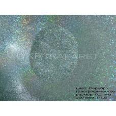 Глиттер серебро голографическое 0,1 мм 0,2мм  0,4 мм