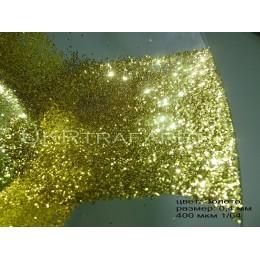 Глиттер золото 0,4 мм