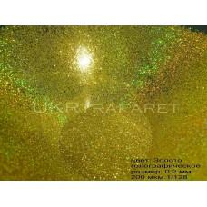 Глиттер золото голографическое 0,2 мм